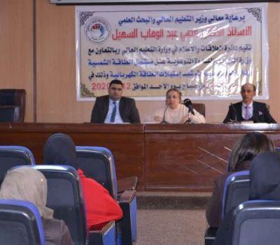 التعليم تنظم ندوة عن مستقبل الطاقة الشمسية في العراق