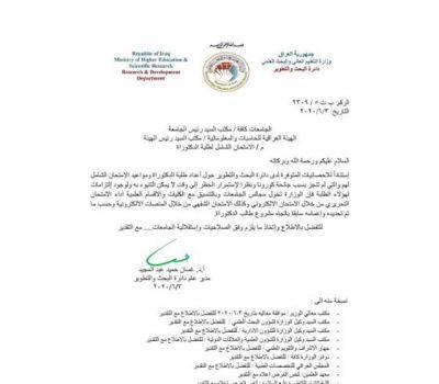 وزارة التعليم تعلن إجراء الامتحان الشامل لطلبة الدكتوراه