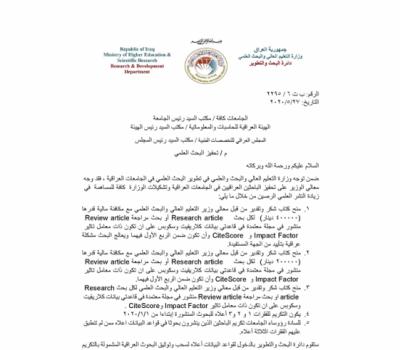 وزير التعليم يوجه بكتب شكر وتقدير ومكافآت لتحفيز