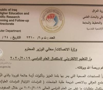 وزير التعليم يوجه كتابا الى وزارة الاتصالات وهيأة