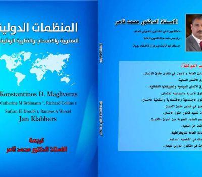 تدريسي من كلية القانون بجامعة ذي قار يصدر له كتاب مُترجَم بعنوان (( المنظمات الدولية))