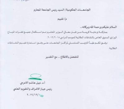 جامعة ذي قار تحصد المركز الرابع من اصل١٩ جامعة حكومية