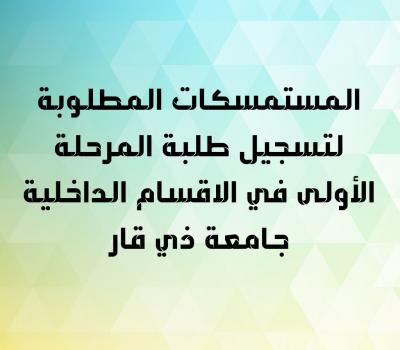 المستمسكات المطلوبة للتسجيل طلبة المرحلة الأولى في الاقسام الداخلية جامعة