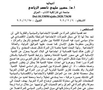 تدريسي من جامعة ذي قار ينشر بحثاً في المجلة العربية للآداب والدراسات الإنسانية