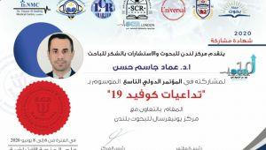 تدريسي من جامعة ذي قار عضواً في المؤتمر العلمي الدولي التاسع الذي أقامه مركز لندن