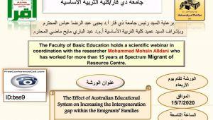 كلية التربية الأساسية بجامعة ذي قار تقيم ورشة عمل ألكترونية بالتعاون مع المركز الأسترالي للخدمة
