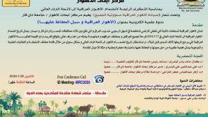مركز أبحاث الاهوار بجامعة ذي قار ينظم ندوة علمية إلكترونية بعنوان (الأهوار العراقية وسبل الحفاظ