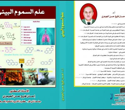 تدريسي من جامعة ذي قار يصدر له كتاباً حديثاً بعنوان (( علم السموم البيئي ))
